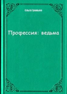 Обложка книги  - Профессия: ведьма