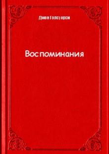 Обложка книги  - Воспоминания