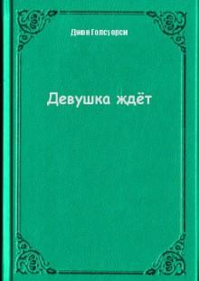 Обложка книги  - Девушка ждёт