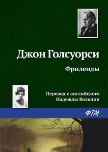 Обложка книги  - Фриленды