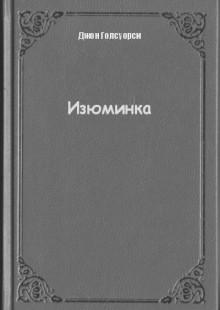 Обложка книги  - Изюминка