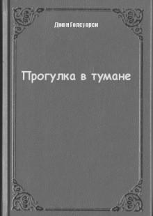 Обложка книги  - Прогулка в тумане