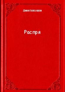 Обложка книги  - Распря