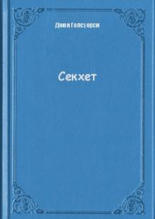 Обложка книги  - Секхет