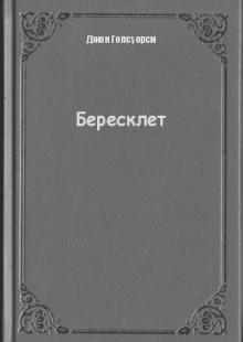 Обложка книги  - Бересклет