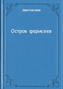Обложка книги  - Остров фарисеев