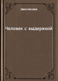 Обложка книги  - Человек с выдержкой
