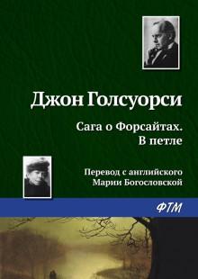 Обложка книги  - В петле