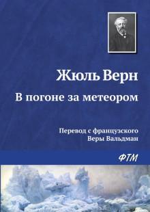 Обложка книги  - В погоне за метеором