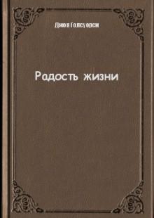 Обложка книги  - Радость жизни