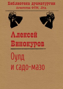 Обложка книги  - Оулд и садо-мазо