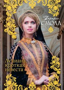Обложка книги  - Лучиана, кроткая невеста