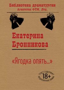 Обложка книги  - «Ягодка опять…»