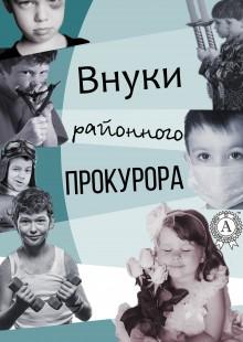 Обложка книги  - Внуки районного прокурора
