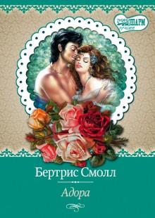 Обложка книги  - Адора