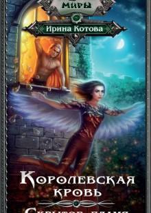 Обложка книги  - Королевская кровь. Скрытое пламя