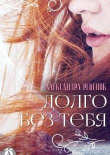 Обложка книги  - Долго без тебя