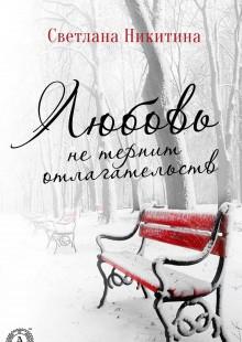 Обложка книги  - Любовь не терпит отлагательств