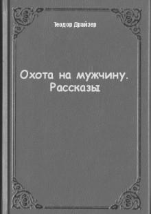 Обложка книги  - Охота на мужчину. Рассказы