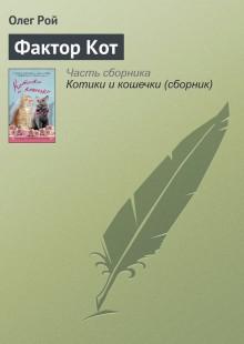 Обложка книги  - Фактор Кот