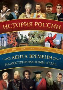 Обложка книги  - История России: иллюстрированный атлас