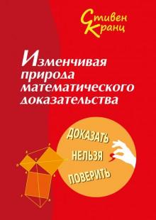 Обложка книги  - Изменчивая природа математического доказательства. Доказать нельзя поверить