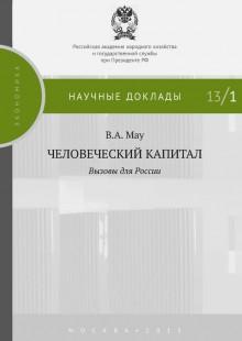 Обложка книги  - Человеческий капитал. Вызовы для России