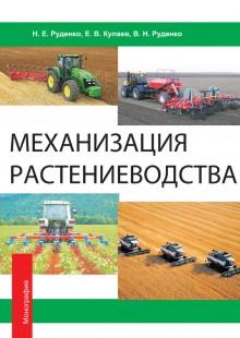 Обложка книги  - Механизация растениеводства