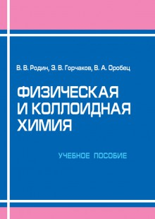 Обложка книги  - Физическая и коллоидная химия. Учебное пособие