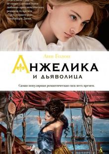 Обложка книги  - Анжелика и дьяволица