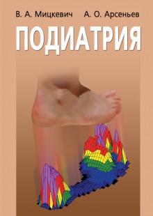 Обложка книги  - Подиатрия