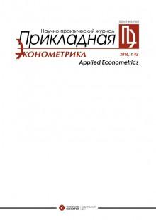Обложка книги  - Прикладная эконометрика №2 (42) 2016