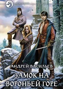 Обложка книги  - Замок на Вороньей горе