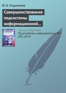 Обложка книги  - Совершенствование подсистемы информационной безопасности на основе интеллектуальных технологий