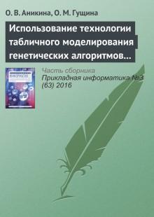 Обложка книги  - Использование технологии табличного моделирования генетических алгоритмов для решения задач оптимизации