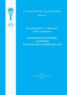 Обложка книги  - Основные тенденции здоровья детского населения России