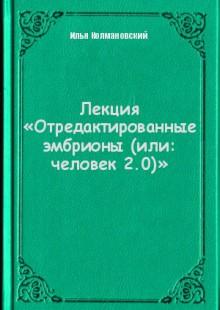 Обложка книги  - Лекция «Отредактированные эмбрионы (или: человек 2.0)»