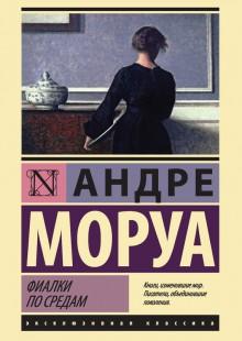 Обложка книги  - Фиалки по средам (сборник)