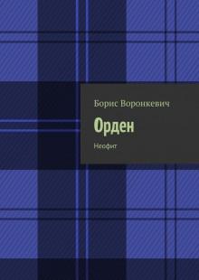 Обложка книги  - Орден. Неофит