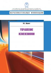 Обложка книги  - Управление изменениями
