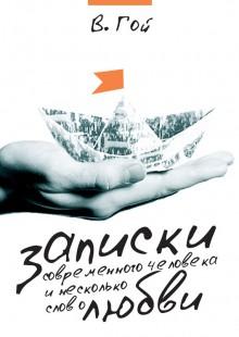 Обложка книги  - Записки современного человека и несколько слов о любви (сборник)
