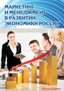 Обложка книги  - Маркетинг и менеджмент в развитии экономики России