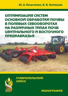 Обложка книги  - Оптимизация систем основной обработки почвы в полевых севооборотах на различных типах почв Центрального и Восточного Предкавказья