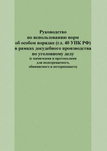 Обложка книги  - Руководство по использованию норм об особом порядке (гл. 40 УПК РФ) в рамках досудебного производства по уголовному делу (с памятками и протоколами для подозреваемого, обвиняемого и потерпевшего)