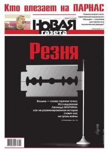 Обложка книги  - Новая газета 76-2016
