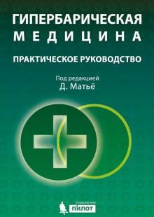 Обложка книги  - Гипербарическая медицина. Практическое руководство