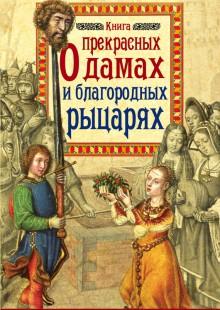 Обложка книги  - Книга о прекрасных дамах и благородных рыцарях