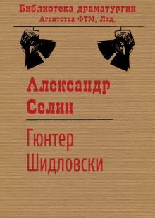 Обложка книги  - Гюнтер Шидловски