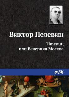 Обложка книги  - Timeout, или Вечерняя Москва