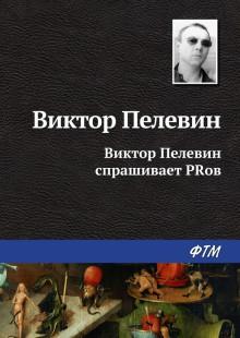 Обложка книги  - Виктор Пелевин спрашивает PRов